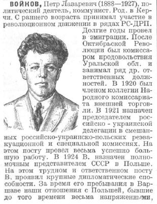 V-Войков_ПЛ-1928-Большая Советская Энциклопедия-с.549