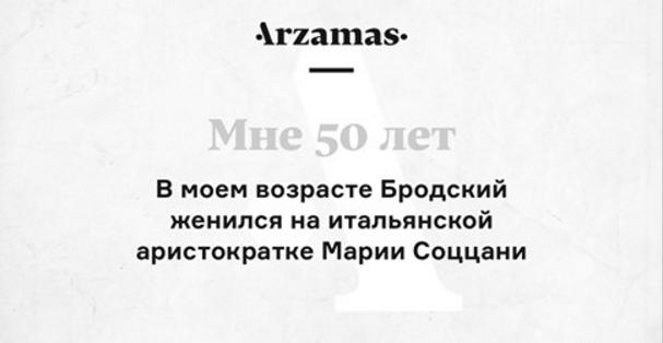 50_Бродский.png