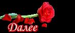 далее роза.png