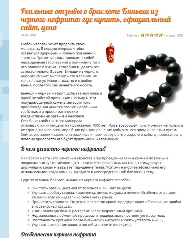 черный нефрит бяньши купить в новосибирске