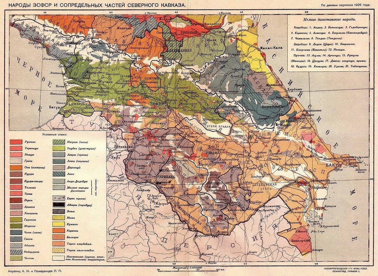 1926. Народы ЗСФСР и сопредельных частей Северного Кавказа