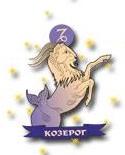 Любовный гороскоп на март