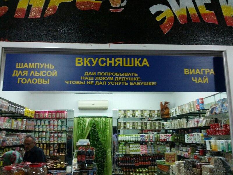 Магазин, где есть все