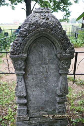 Кладбище у д.Дютьково, старинные надгробия