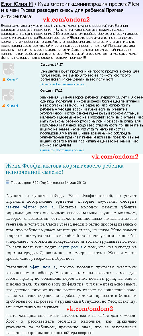 Статья про Евгению Гусеву-Феофилактову, Антона Гусева, Даниэля Гусева