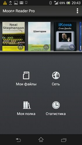 Screenshot_2013-06-14-20-43-05