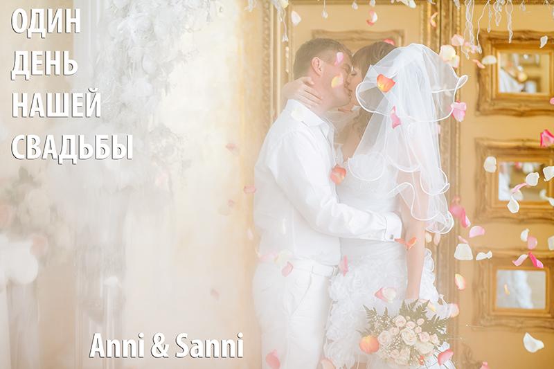 картинки свадьба уже скоро больше года счастлива