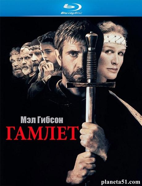 Гамлет / Hamlet (1990/HDRip)