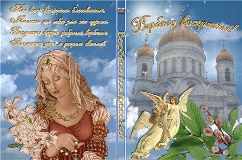Открытка с Вербным воскресеньем. Стихи открытка поздравление картинка