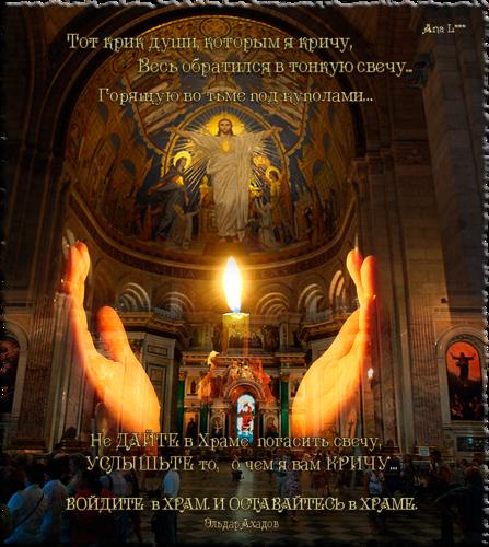 Поздравление в стихах. Войдите в храм! открытка поздравление картинка