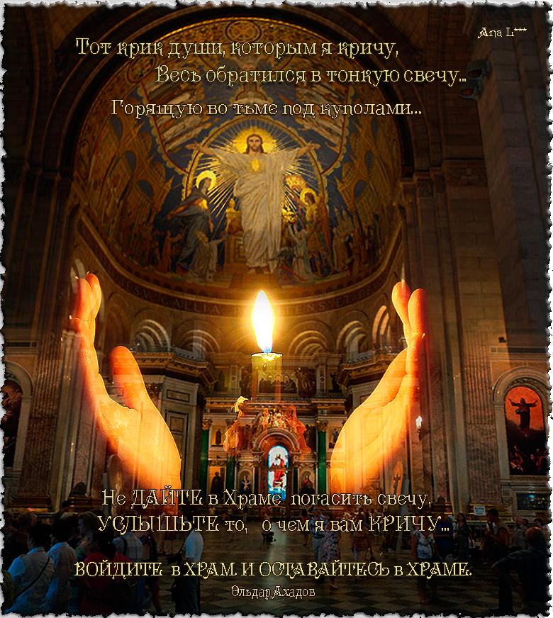 Поздравление в стихах. Войдите в храм!