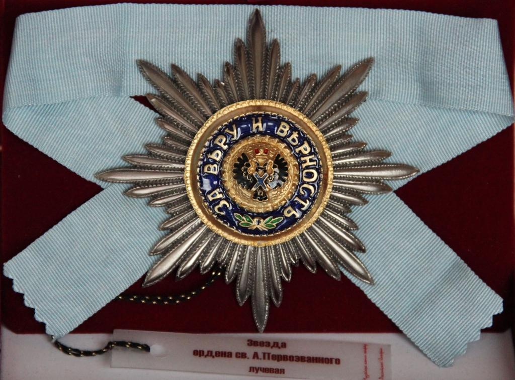 Звезда орд.Св.Андрея Первозванного лучевая