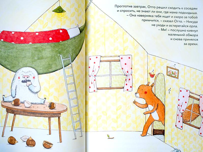 бобби-и-билл-эмиль-и-марго-дом-я-не-твоя-мама-детские-книги-отзыв4.jpg