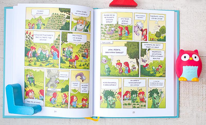 бобби-и-билл-эмиль-и-марго-дом-я-не-твоя-мама-детские-книги-отзыв18.jpg