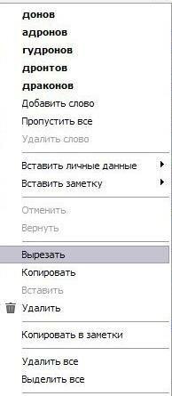 дронов - гудронов