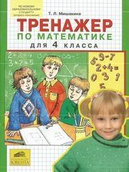 Книга Тренажер по математике, 4 класс, Мишакина Т.Л., 2011