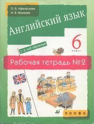 Книга Английский язык, 6 класс, Рабочая тетрадь №2, Афанасьева О.В., Михеева И.В., 2007