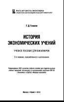 Книга История экономических учений, учебное пособие для бакалавров, Гловели Г.Д., 2013