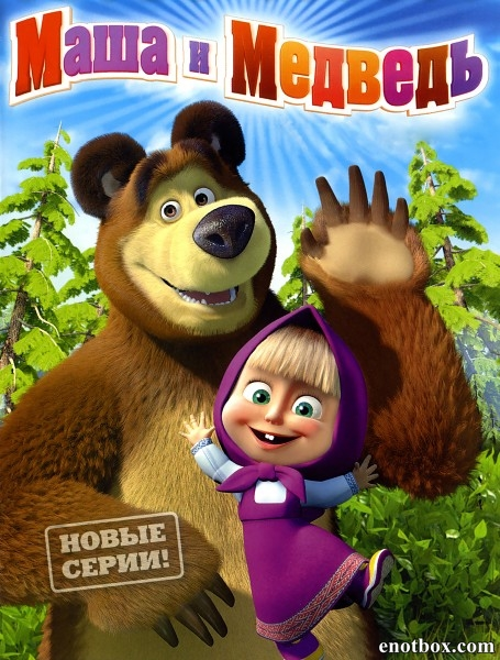 Маша и Медведь (1-76 серии) + Машины сказки (1-26 серии) + Машкины страшилки (1-26 серии) (2009-2018/BDRip/WEB-DL/HDRip/DVDRip/WEB-DLRip)
