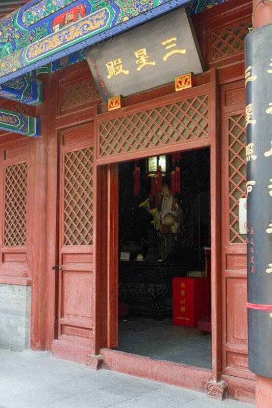 Зал Трех звездных божеств, храм Белого облака, Пекин
