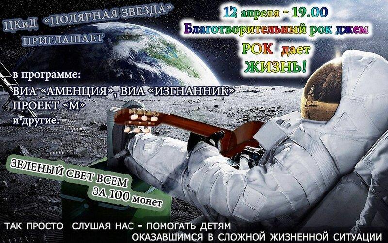 """рок-джем """"Рок дает жизнь"""""""