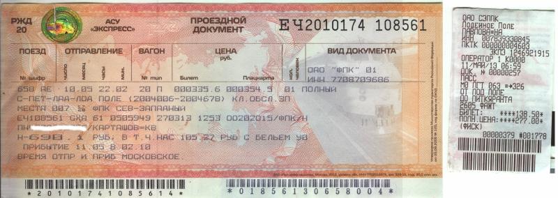 Авиабилеты железнодорожные билеты страхование помощь.