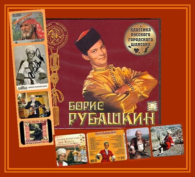 Легендарный Борис РУБАШКИН
