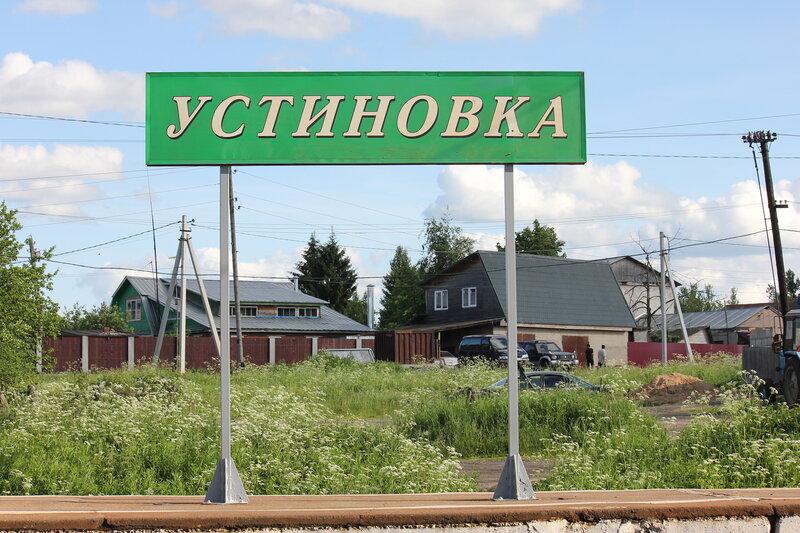 Платформа Устиновка