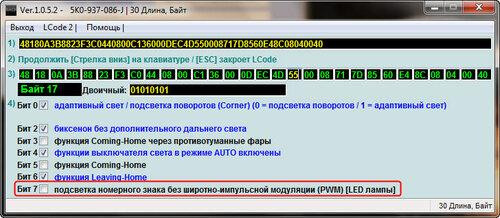 кодирование функций центрального замка audi q3
