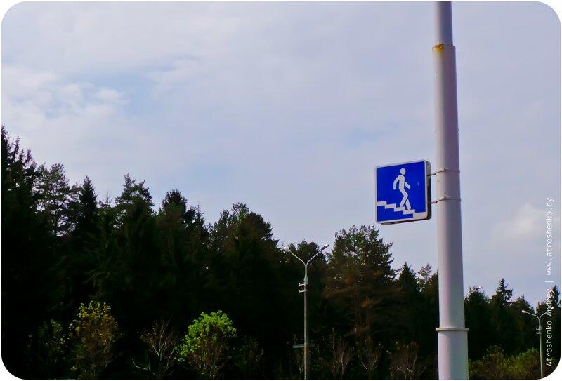 дорожные знаки в белоруссии