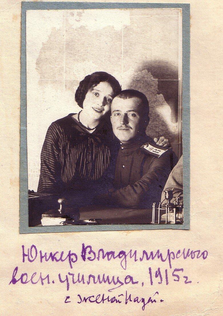 Юнкер Владимирского военного училища с женой. 1915