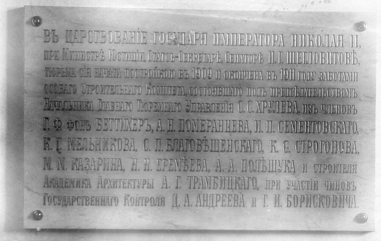 20. Мемориальная доска на здании тюрьмы