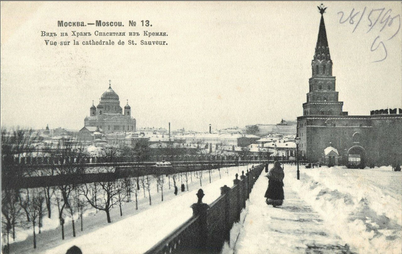 Москва Зимой. Кремль. Вид на Храм Христа Спасителя