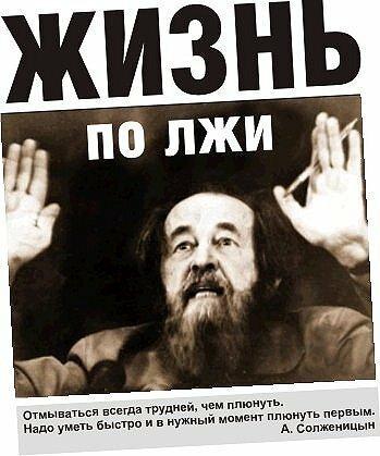 А.И. Солженицын. 95 лет со дня рождения