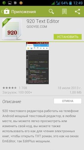 920 Text Editor на Маркете