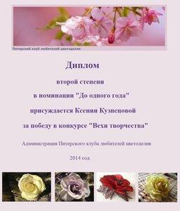 "Конкурс ""Вехи творчества"" - Страница 2 0_d3500_c80ce91_M"