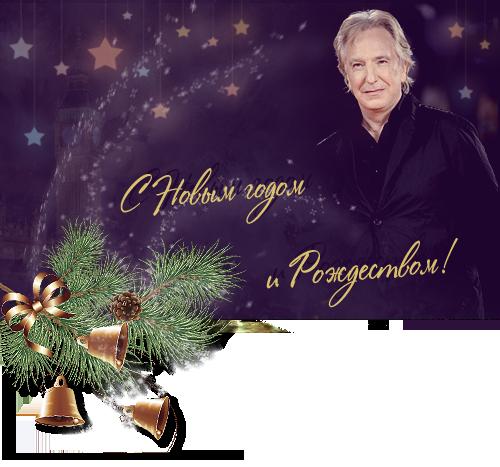 С Новым Годои и Рождеством!