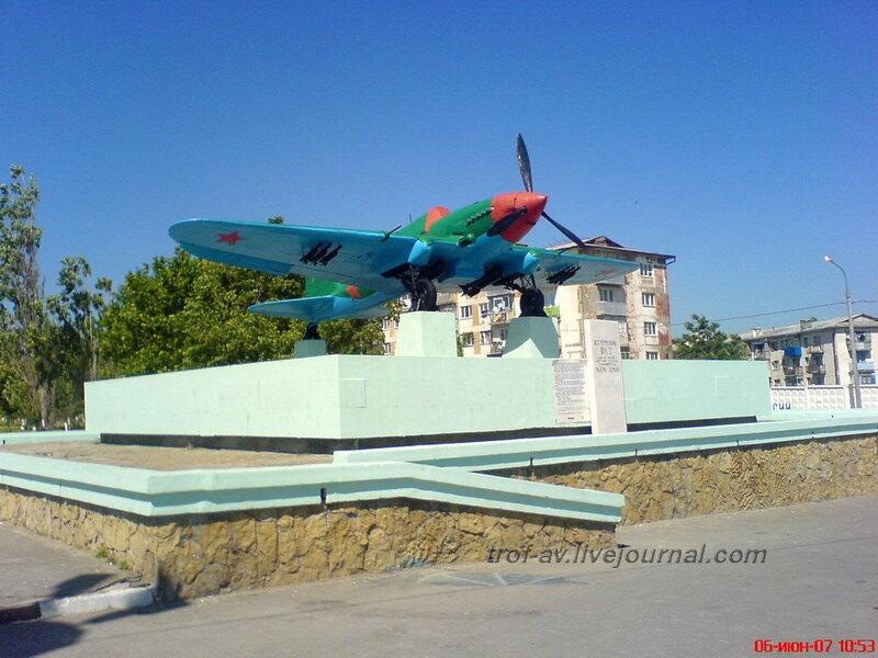 Самолет ИЛ-2, Новороссийск