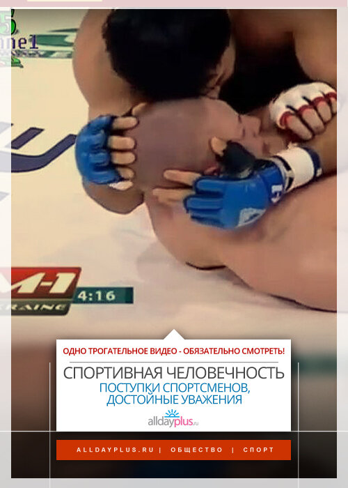 Спортивная борьба и человечность спортсменов. Одно отличное трогательное видео.