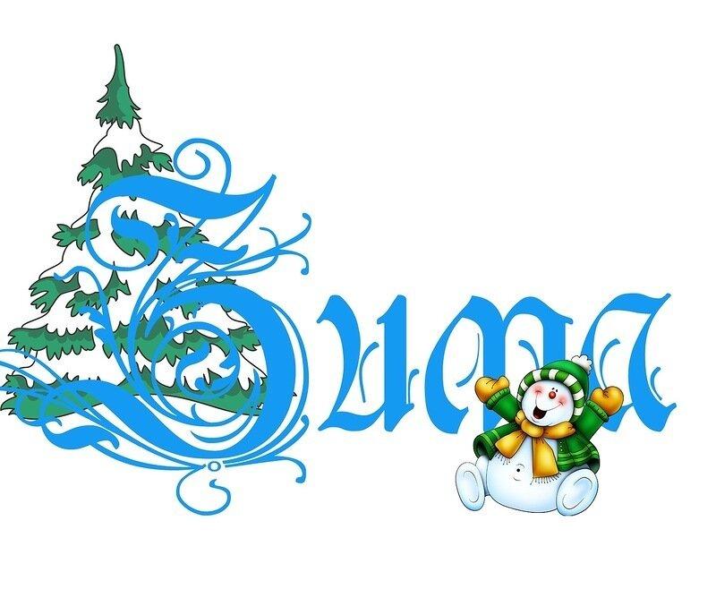 Красивые зимние картинки с надписью зима, создании открыток крещение