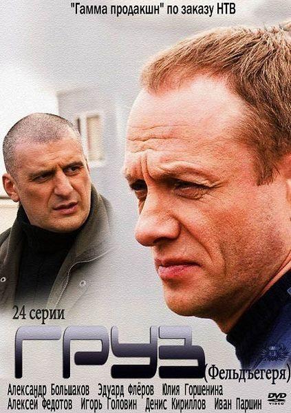 Груз / Фельдъегеря (2013) SATRip
