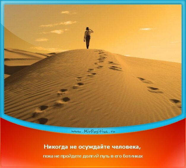 позитивчик дня: Никогда не осуждайте человека, пока не пройдете долгий путь в его ботинках