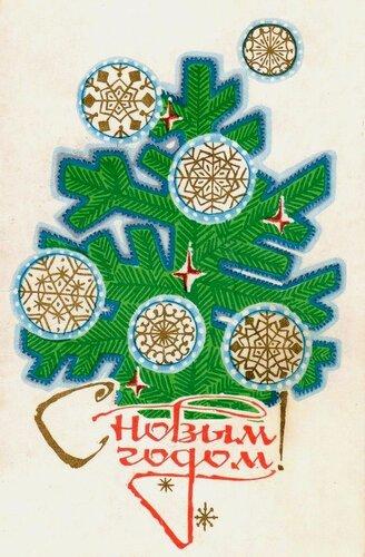 Ель в снежинках. С Новым годом! открытка поздравление картинка