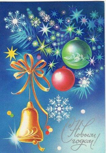 Ёлочный колокольчик, шарики. С Новым годом! открытка поздравление картинка
