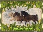 Новогодние лошадки картинки открытки фото рисунки картинки поздравления