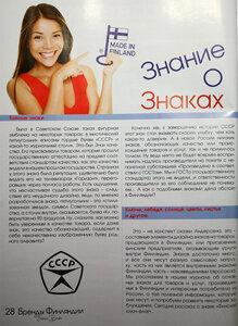 бренды финляндии, журнал