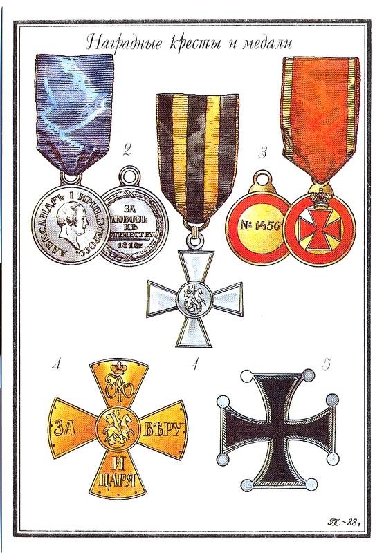 Наградные кресты и медали.
