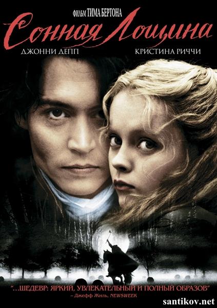 Сонная Лощина / Sleepy Hollow (1999/DVDRip)