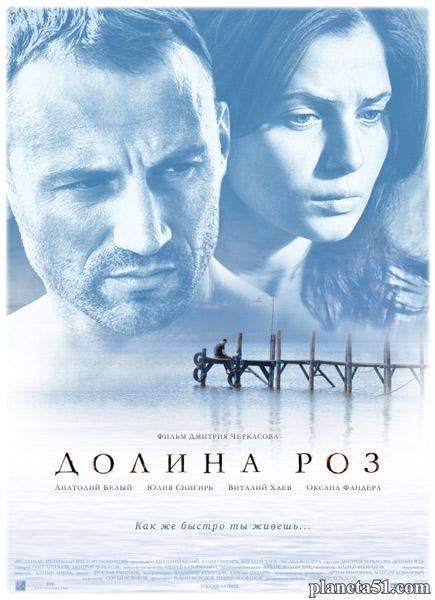 Долина роз (2011/DVDRip)
