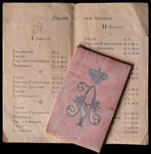 Программка бала Института инженеров путей сообщения императора Александра I, состоявшегося 23 января 1914 г